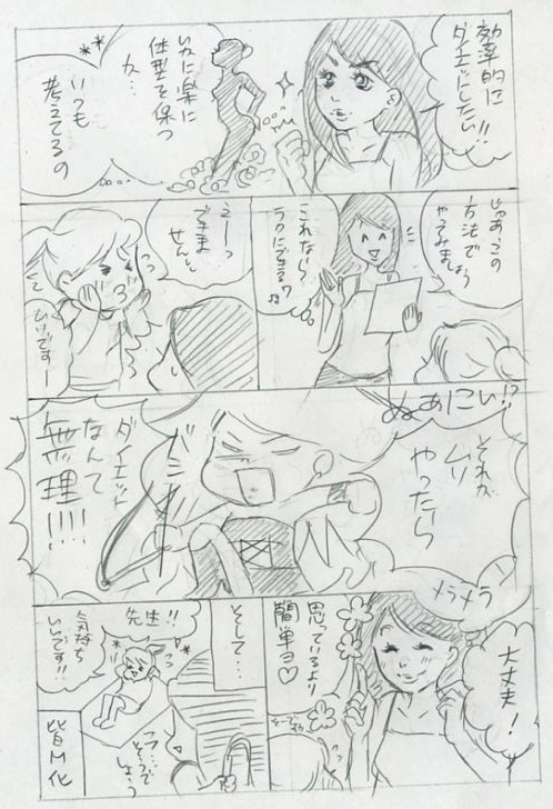 女性ホルモンダイエット漫画ラフ