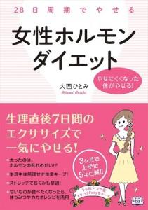 【イラスト掲載】28日周期でやせる女性ホルモンダイエット