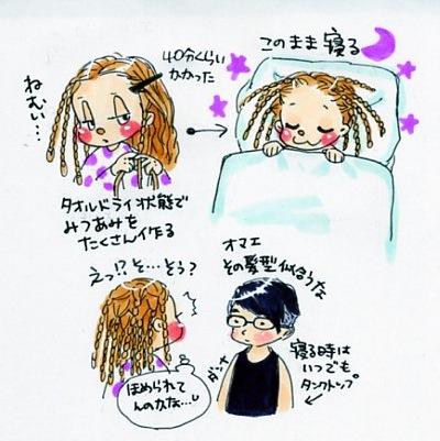 フラ髪型①