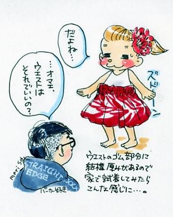 フラ衣装②
