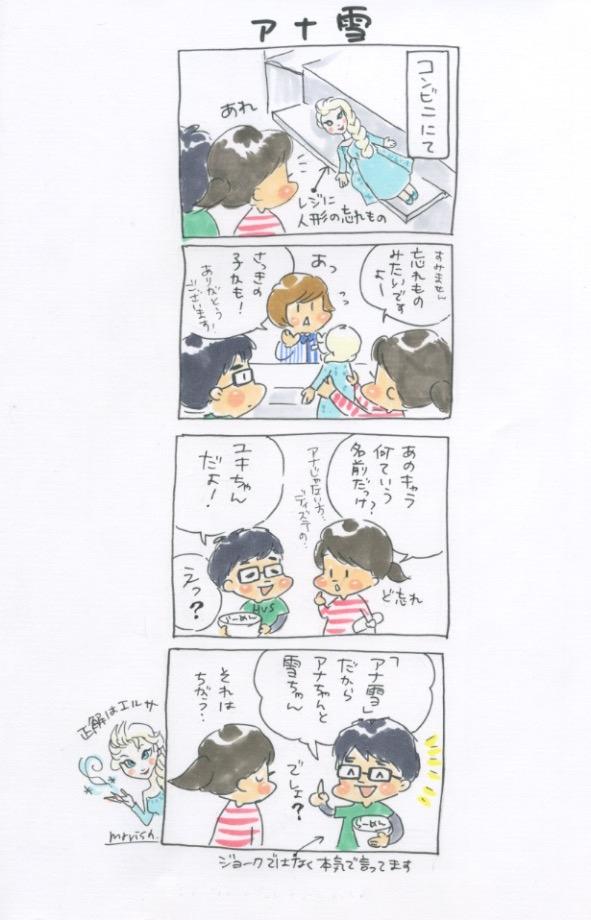 アナ雪:今日の旦那ちゃん No.2