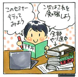 学習 WEB用