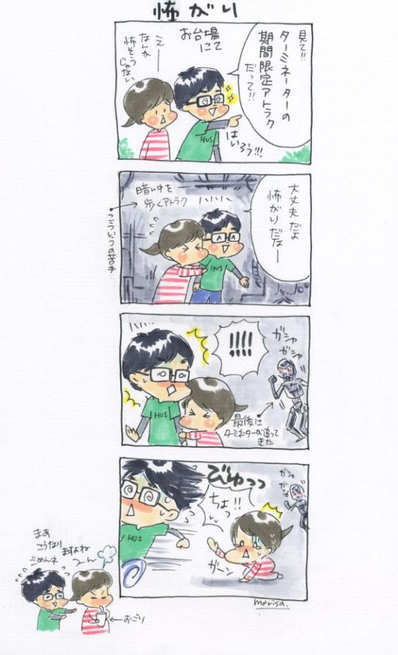 怖がり:今日の旦那ちゃんno.4