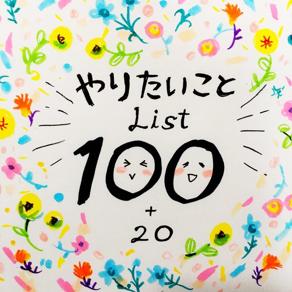 初めて「やりたいことリスト100」作ってみた。