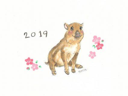 新年のご挨拶。年末年始の過ごし方など。