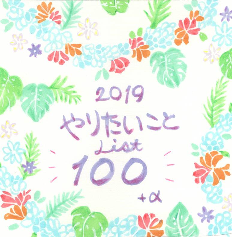 2019年、今年の「やりたいことリスト100」作ったよ
