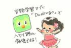 フラガールに朗報❤︎言語学習アプリ「Duolingo」でハワイ語が勉強できるよ〜
