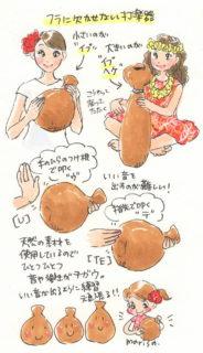 10/6(日)フラ・ホイケ出演曲紹介(後編)