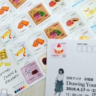 個展DMとかわいい切手
