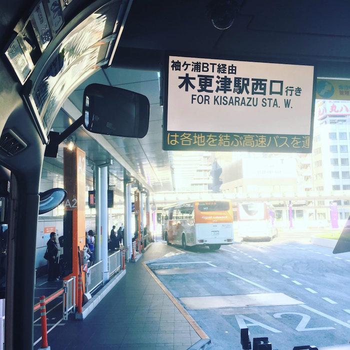 木更津行きの高速バス新宿発