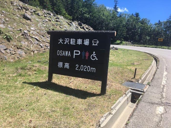 富士山四合目大沢駐車場